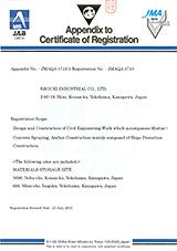 審査登録証付属書 英語版