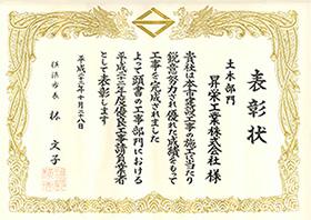 横浜市 表彰状