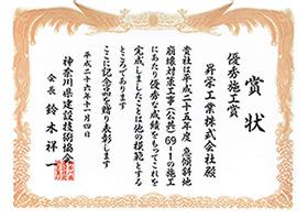 神奈川県建設技術協会 表彰状