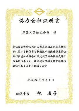 沿革表彰状02