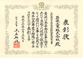 神奈川県 表彰状